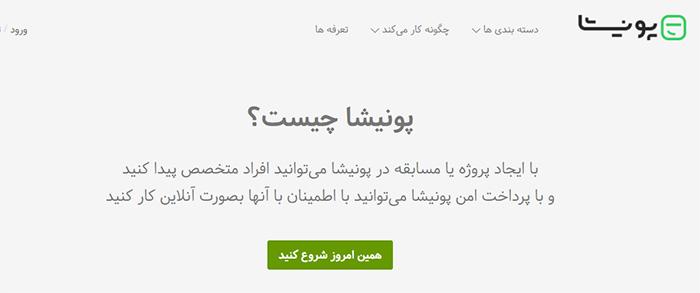 سایت پونیشا